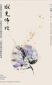 Boek van Cuong Lu: De Boeddha in de Bajes (Chinese editie)