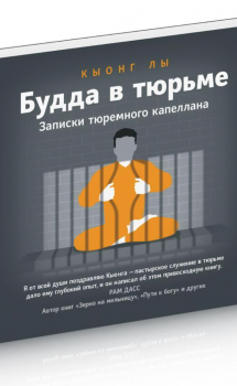 Boek van Cuong Lu: De Boeddha in de Bajes (Russisch Editie)